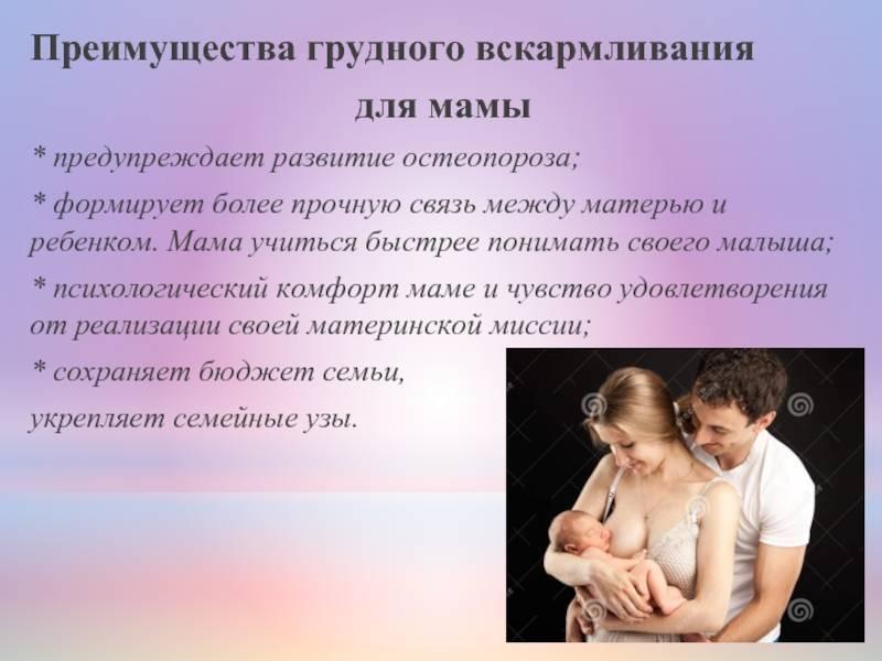 Поддержка грудного вскармливания - цена услуги, помощь при грудном вскармливании в москве - клиника «мать и дитя»