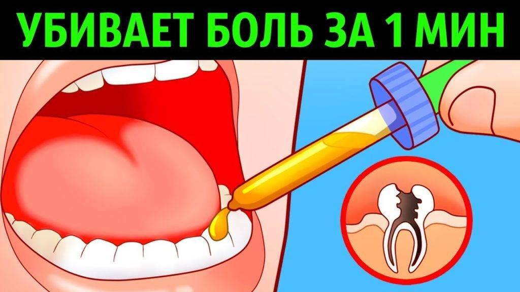 Быстрые способы снятия зубной боли