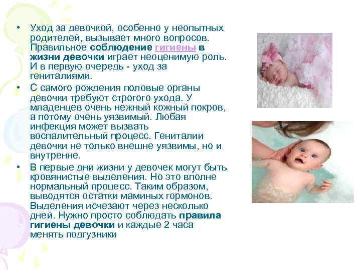 Интимная гигиена девочек. половое воспитание девочек.