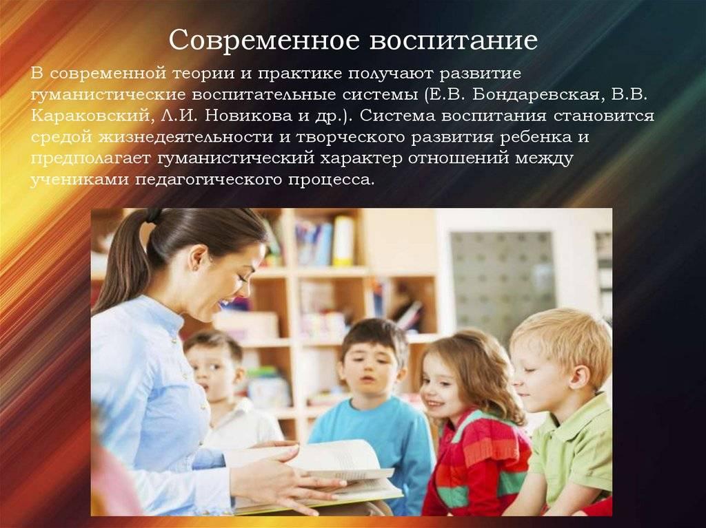 Строгое воспитание ребенка: плюсы и минусы