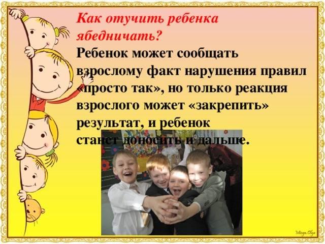 Ябеда-корябеда: почему ребенок ябедничает и что с этим делать? - мапапама.ру — сайт для будущих и молодых родителей: беременность и роды, уход и воспитание детей до 3-х лет
