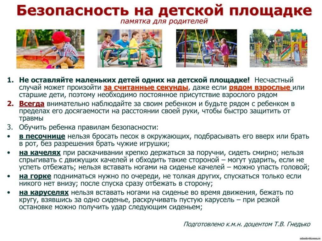 Детская площадка    - воспитание и психология