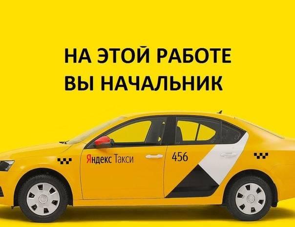 Яндекс такси санкт-петербург - номер телефона, цены и отзывы
