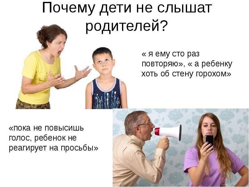 Пятнадцать раз повторяю, а он не слышит! почему это происходит у детей с нормальным слухом | православие и мир