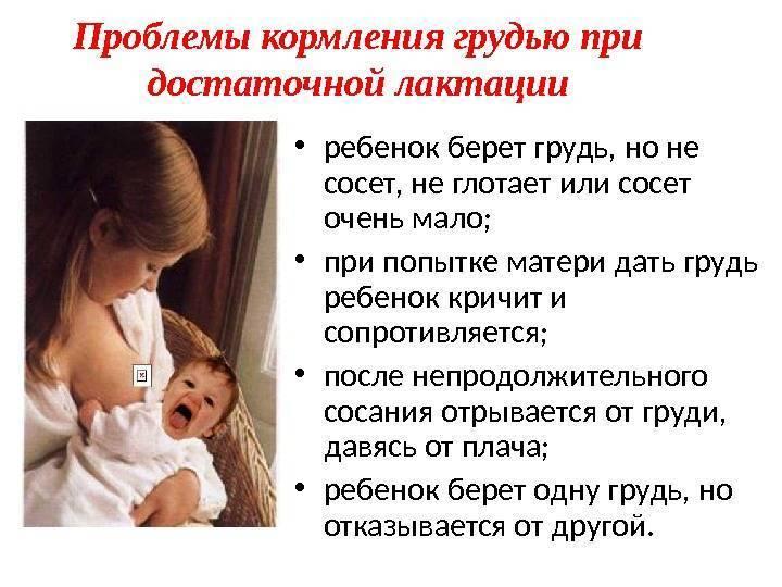 Кризисы грудного вскармливания. 3 месяца ребенку — и тут начинается самое интересное.... что такое 'зрелая лактация' и почему ребенок отказывается от груди?