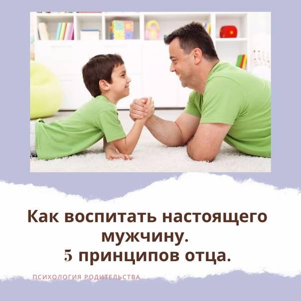 Как воспитывать мужские качества