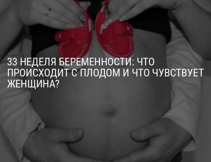32 неделя беременности - что происходит, вес ребенка, нормы плода на узи