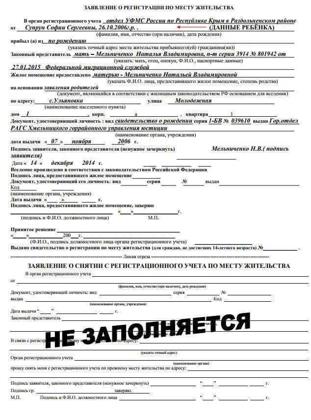 Прописка новорожденного сроки (регистрация) - в 2020 году, штраф за несвоевременную
