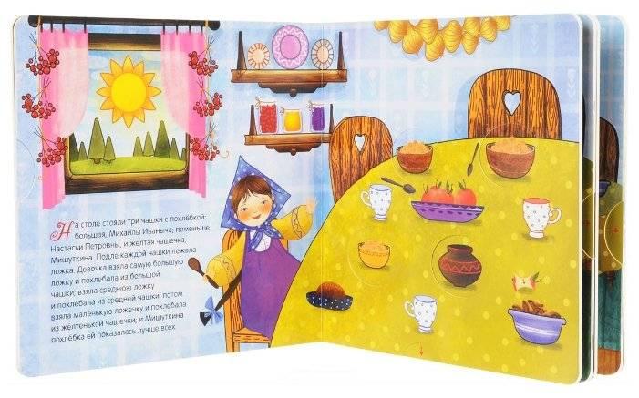 Сценарий развлечения в рамках проекта «малыш в мире сказок» для детей раннего возраста 2–3 года «в гостях у сказок». воспитателям детских садов, школьным учителям и педагогам - маам.ру