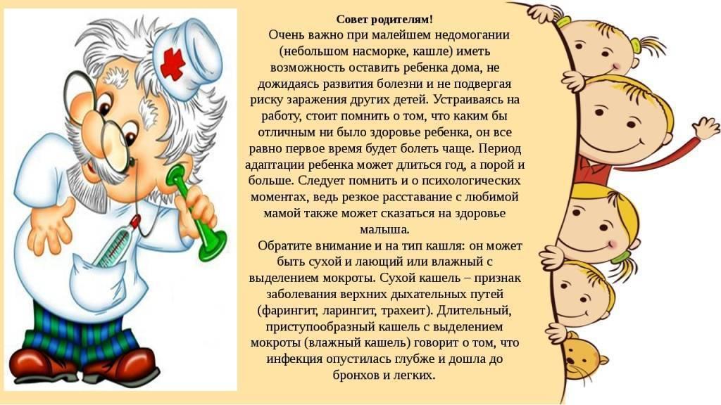 Не навредить. какие лекарства нельзя давать детям   здоровье ребенка   здоровье   аиф челябинск