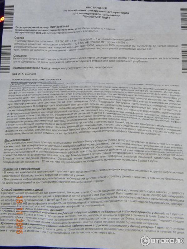 Генферон свечи — инструкция по применению | справочник лекарственных препаратов medum.ru