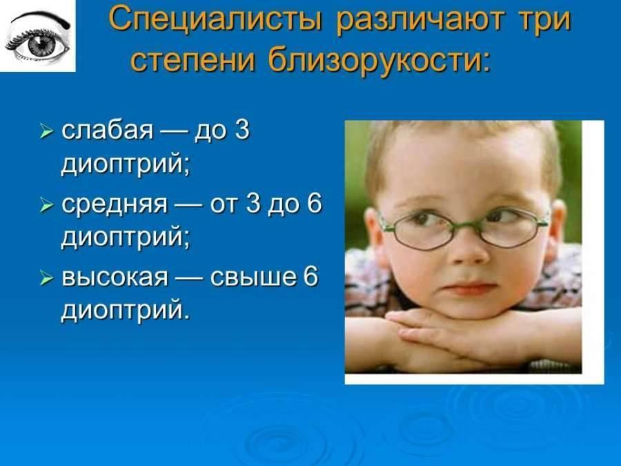 Что делать, если у ребенка развивается близорукость?
