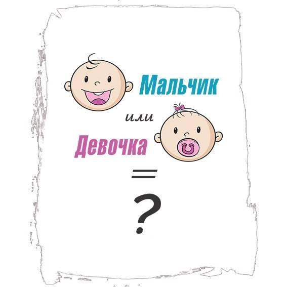 Как определить пол ребенка народными методами |  эко-блог