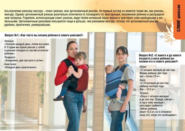 Вреден ли слинг для ребенка: правда и вымысел