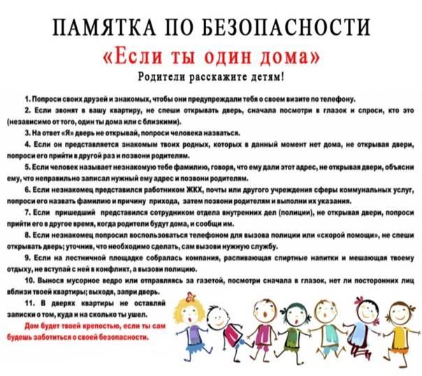 7 правил безопасности, которым каждый родитель должен научить своего ребенка
