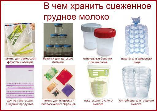 Как правильно замораживать грудное молоко и сколько хранить