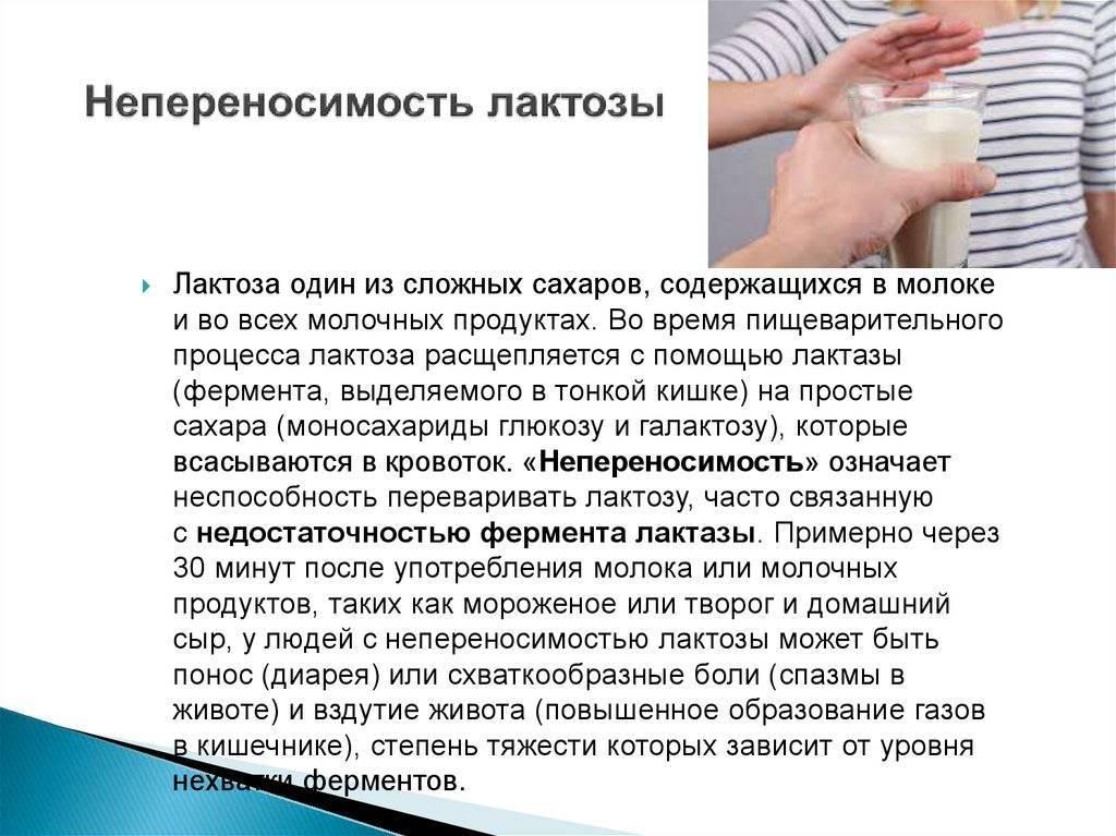 Лактазная недостаточность у младенцев: признаки, симптомы и лечение