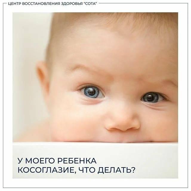 Что делать, если развивается косоглазие? - энциклопедия ochkov.net