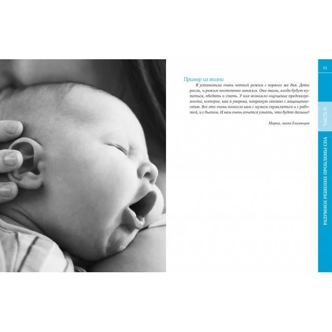 Как уложить ребенка спать. 5 основных правил.