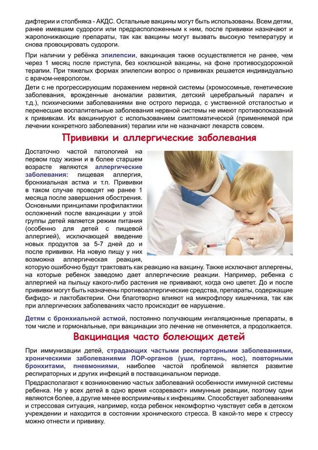 Ребенок без прививок: инструкция по выживанию. специально для системы гарант  ребенок без прививок: инструкция по выживанию. специально для системы гарант — медальтернатива.инфо