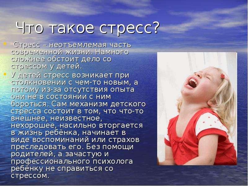 Детский стресс. признаки стресса у детей и способы борьбы с ним   | материнство - беременность, роды, питание, воспитание