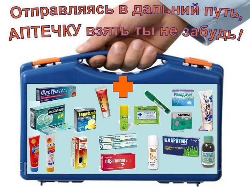 Собираем аптечку путешественника: какие лекарства взять в дорогу. ридус