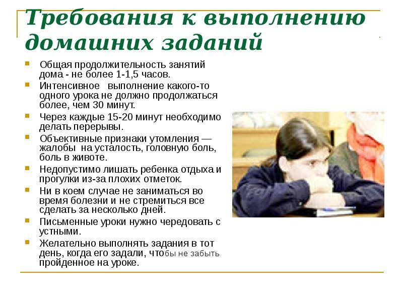 Как заставить ребенка делать уроки самостоятельно и без скандалов