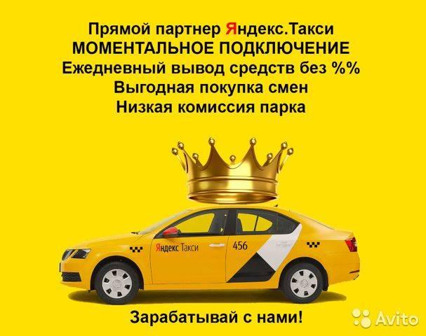 Подключение водителей к яндекс.такси за 2 часа