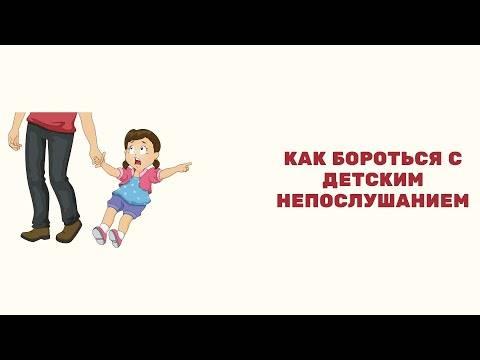Непослушные дети. 5 полезных советов по воспитанию ребенка