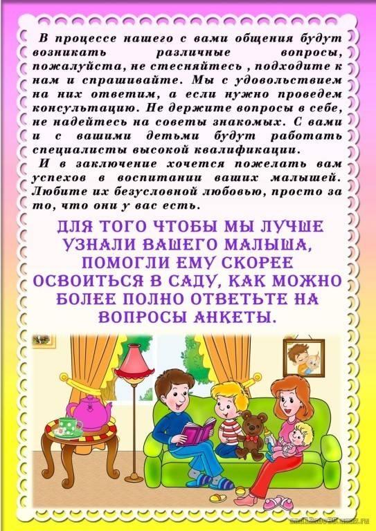 Что нужно знать родителям об адаптации ребенка к детскому саду