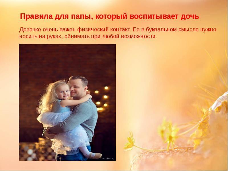 20 правил для отцов, воспитывающих дочерей - мапапама.ру — сайт для будущих и молодых родителей: беременность и роды, уход и воспитание детей до 3-х лет