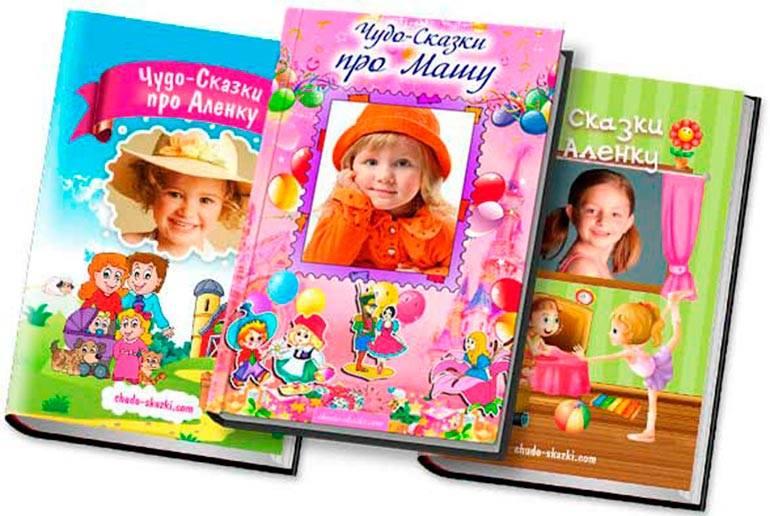 Персонализированные чудо-сказки про вашего ребенка