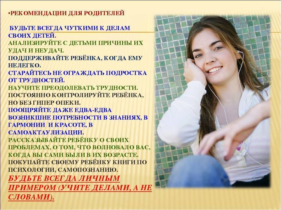 Подростковый кризис (пубертатный): рекомендации родителям