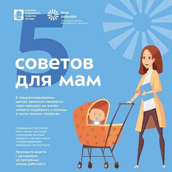 Выход на работу из декрета: как настроиться на трудовые будни маме и безболезненно вернуться к прежней жизни.