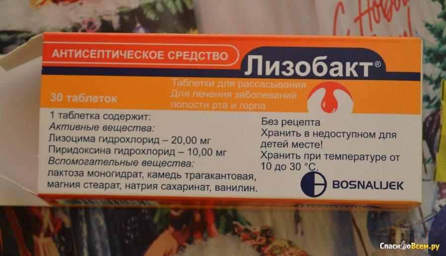 Таблетки для рассасывания от ангины : названия и способы применения | компетентно о здоровье на ilive
