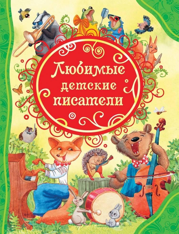 10 лучших книг для детей 2-3 лет
