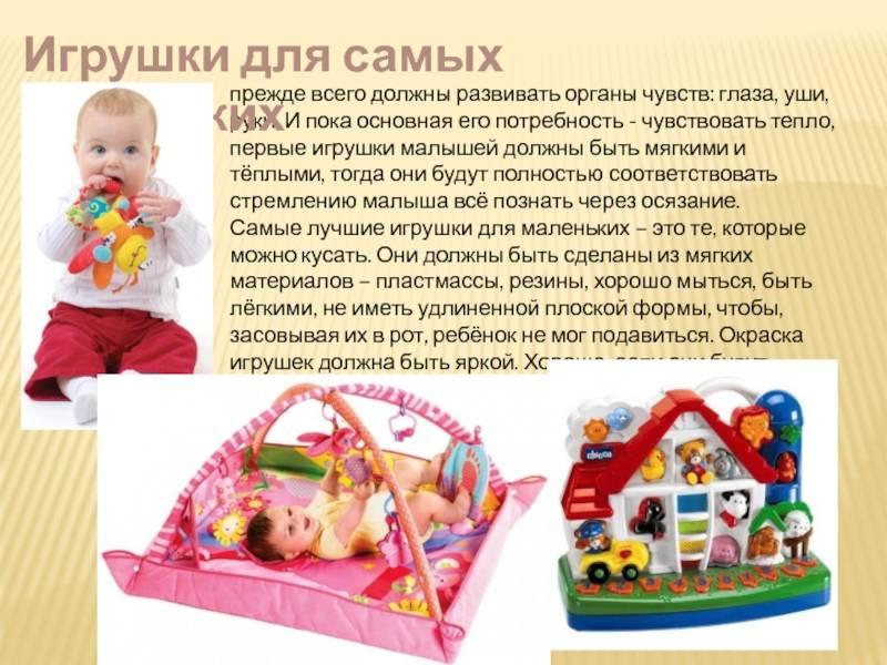 5 советов по выбору игрушки младенцу