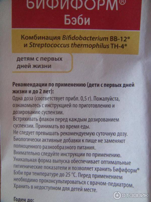 Бифиформ® (bifiform®)