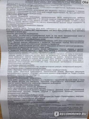 Суспензия «амоксиклав» для детей: инструкция по применению
