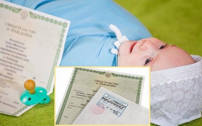 Как оформить гражданство для новорожденного 2020