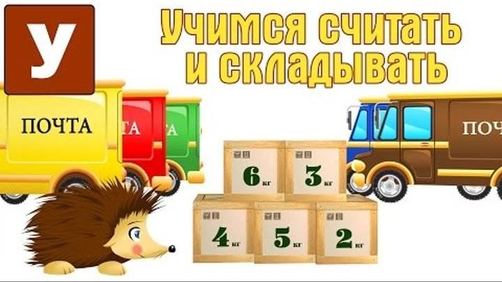 Учимся складывать числа. Развивающий мультик для детей