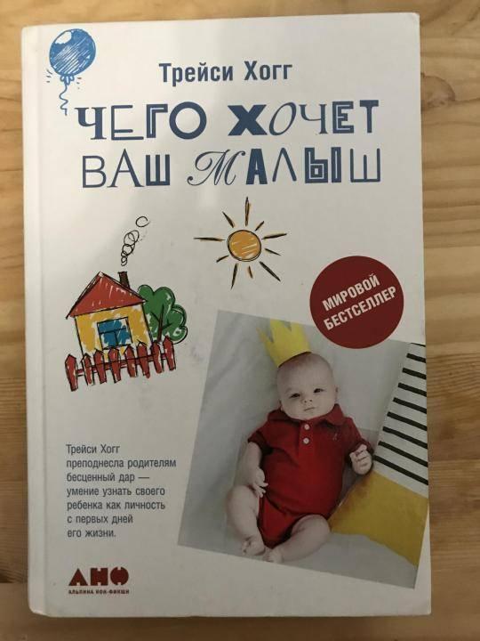 Трейси Хогг делится секретами укладывания младенцев