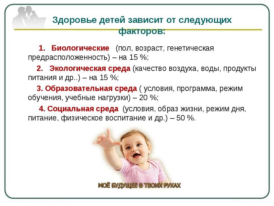 Здоровый образ жизни в детстве — основа счастливого человека
