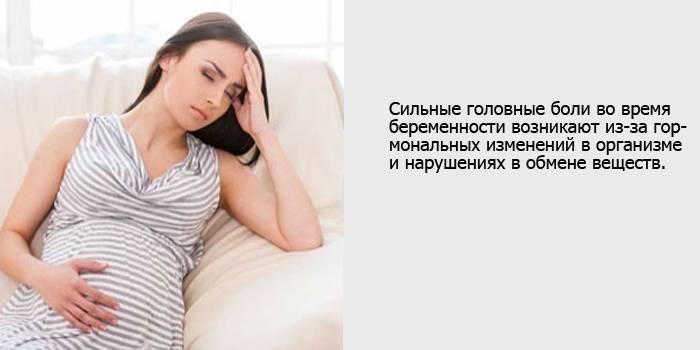 Головная боль на ранних сроках беременности: причины, способы диагностики и лечения   ким