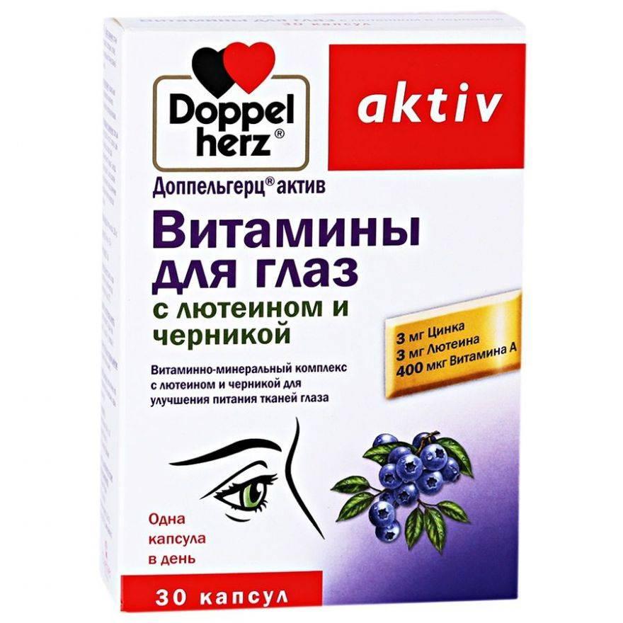 Эффективные препараты для улучшения зрения на основе лютеина «ochkov.net»