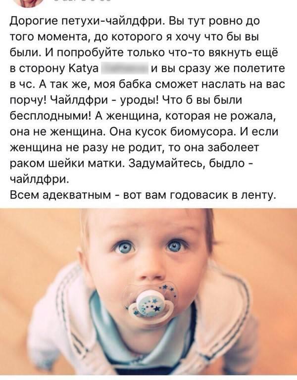 Вся правда о чайлдфри или почему люди не хотят детей