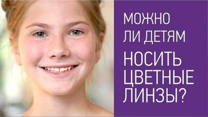 Контактные линзы для детей: можно ли носить, подбор детских линз для глаз