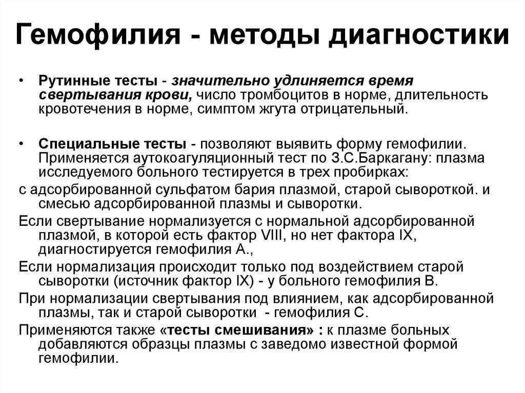 Д-р питер джонс. если у вашего ребенка гемофилия. четыре статьи » гемофилия в россии