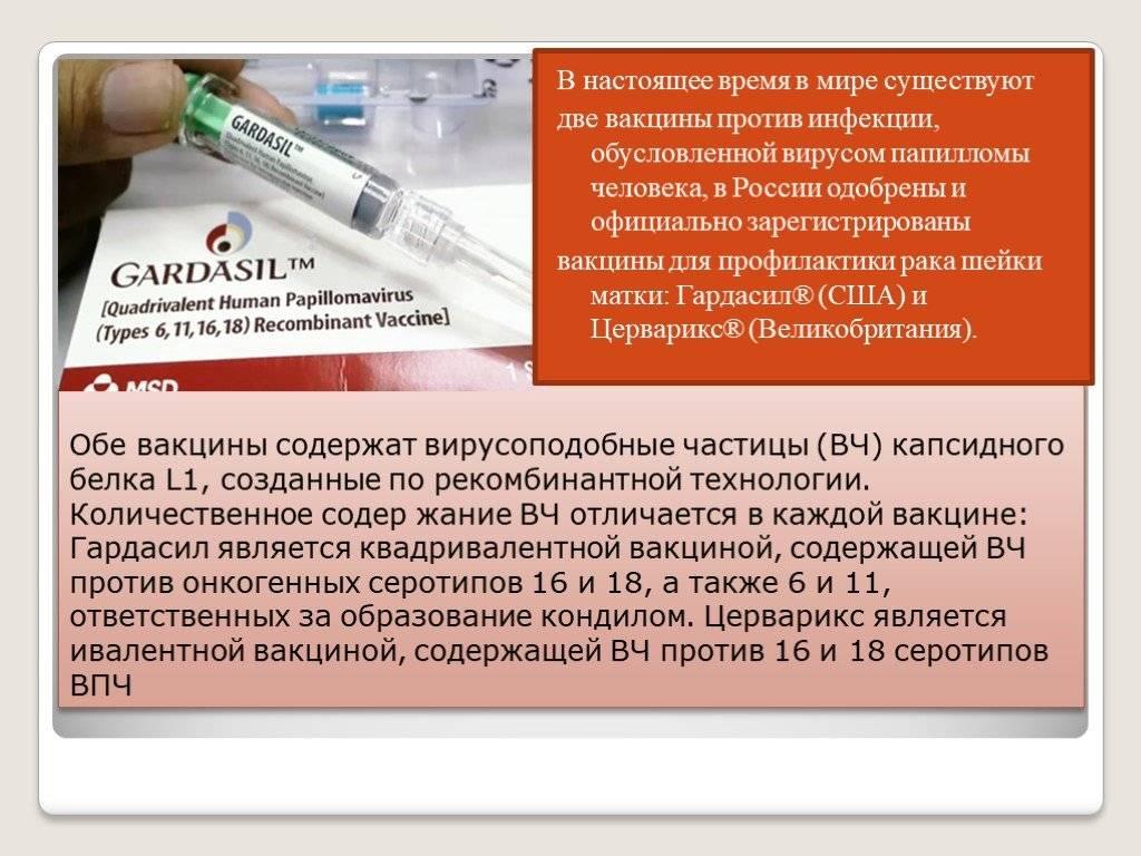 Прививки от вируса папилломы человека: осложнения | милосердие.ru