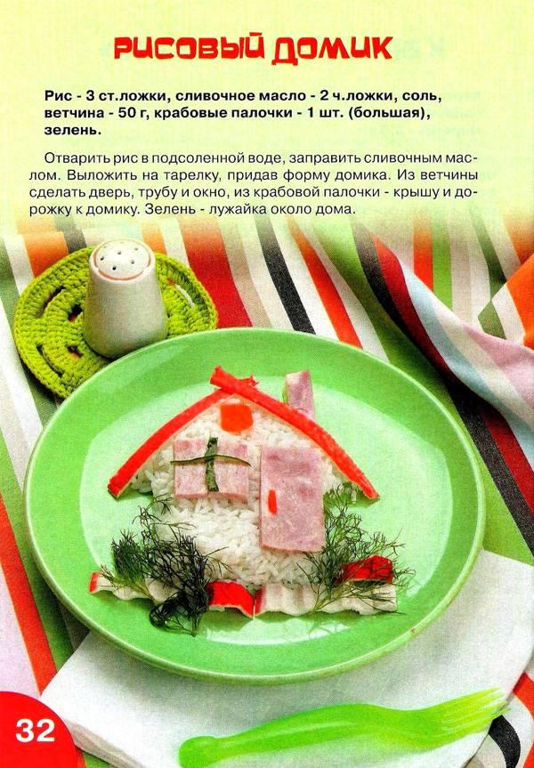 Что приготовить ребенку рецепты на завтрак обед и ужин